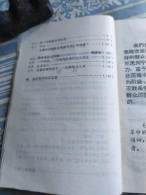 (文革特色课本)  广州市中学暂用课本语文  《高中第四册》