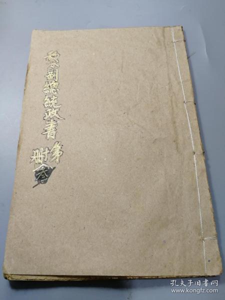 《黎副总统政书》存第十册(卷十二、十三),1册全。