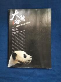 大熊猫——人类共有的自然遗产