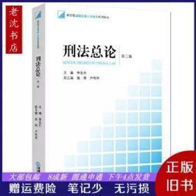 刑法总论 李永升 法律旧书 9787511889591