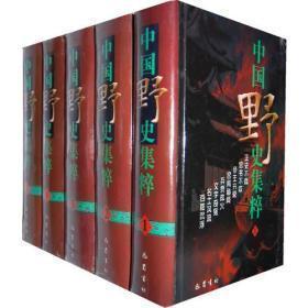 中国野史集粹(全五册)