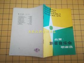 北京新星音乐会歌曲选