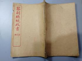 《黎副总统政书》存第二十三册(卷三十一、三十二),1册全。