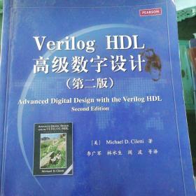 国外电子与通信教材系列:Verilog HDL高级数字设计(第二版)