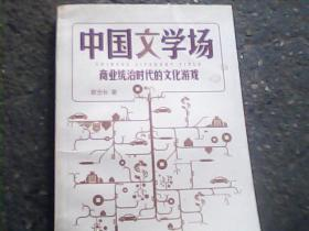 中国文学场:商业统治时代的文化游戏
