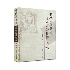 梵语悉昙章在中国的传播与影响