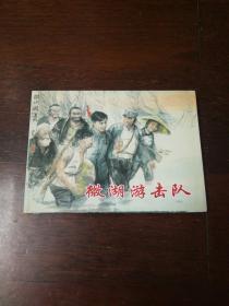 连环画:黑龙江美术《微湖游击队》 绢版32开大精装