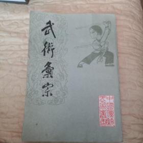 《武术汇宗》 1984年1版1印竖版 影印本.