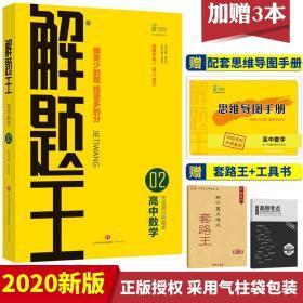 2020新版解题王高中数学解题方法与技巧高考巧学王提分笔记解题题典基础知识手册大全文科理科数学高一高二高三专题强化