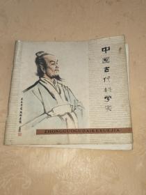 彩色大開本連環畫:中國古代科學家