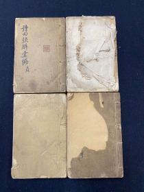巾箱本增广诗句题解汇编 四卷 4册 上海同文书局石印本