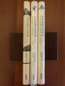 中华思想文化术语 (第一、二、三辑)(1,2,3) (三本精装合售)