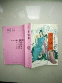 白话古今奇闻秘事丛书 :古今情海