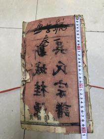 民国28年桂东吴氏族谱一套13册