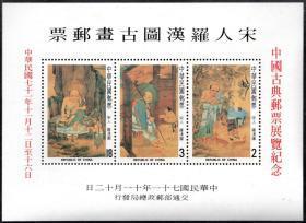 实图扫描1982年台湾邮票C191M纪191宋人罗汉图古画邮票中国古典邮票展览纪念邮票小全张加字发行量12.75万枚