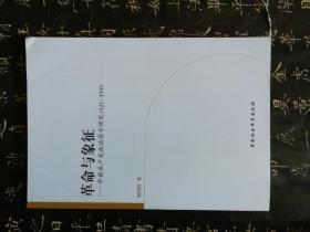 革命与象征:中国共产党政治符号研究