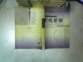 """市场营销(普通高等教育""""十一五""""国家规划教材)"""