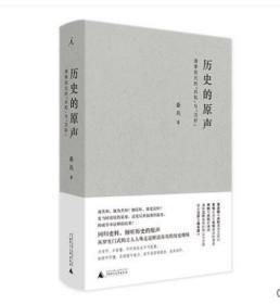 """全新正版 历史的原声:清季民元的""""共和""""与""""汉奸"""" 桑兵著 广西师范大学出版社"""