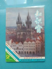 知识窗1991年第2期