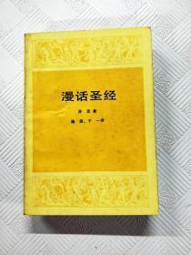 EA6006113 漫话圣经