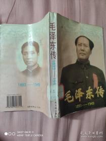 《毛泽东传》存上册