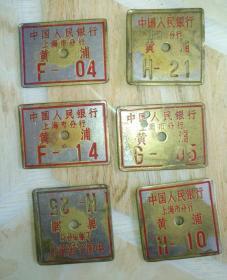 绝版!中国人民银行铜牌6枚