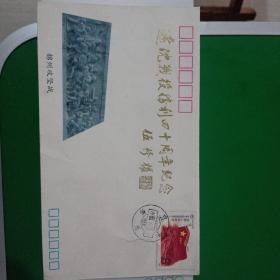 辽沈战役胜利40周年纪念
