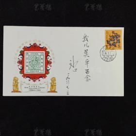 """冰-心旧藏:著名作家、社会活动家、""""世纪老人"""" 冰心 1988年致吴-平(长子)签名封一件 HXTX311675"""