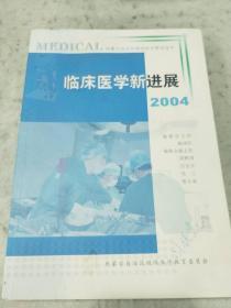 临床医学新进展2004