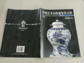 中国艺术品收藏鉴赏百科 第1卷陶瓷