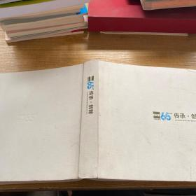 65传承创新BIAD1949-2014