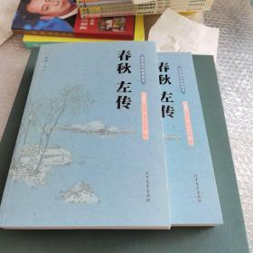 春秋左传 上下 中国国学经典读本