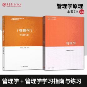 全套两本 马工程教材 管理学学习指南与练习 管理学 马克思主义理论研究和建设工程重点教材配套用书 管理学原理