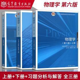 全3本 物理学 第六版第6版 上 下册 习题分析与解答 马文蔚 高等教育 十二五普通高等教育本科规划教材大学物理实验教程书籍