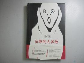 舊書 精裝《沉默的大多數》  王小波著 北京十月文藝 E5-9