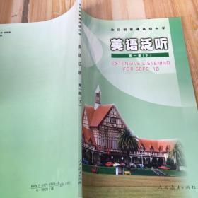 全日制普通高级中学英语泛听. 第1册, 下