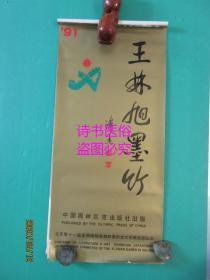 1991年挂历:王林旭墨竹——中国奥林匹克出版社