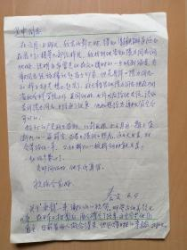 秦文写给卫中的信札(内容涉及谢铁骊)