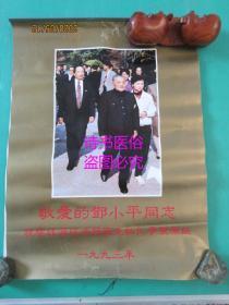 1993年挂历——敬爱的邓小平同志视察珠海经济特区生物化学制药厂