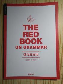 猿辅导 语法红宝书语法清单 高三下