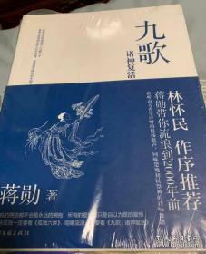 蒋勋 九歌:诸神复活 林怀民作序推荐