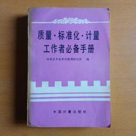 质量·标准化·计量工作者必备手册