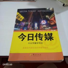 今日传媒:大众传播学导论(第三版)
