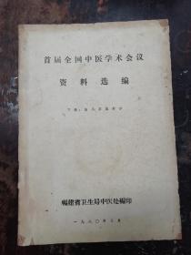 首届全国中医学术会议资料选编(下册)