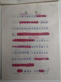 河北邢台市清河县- - 著名老中医     张连城      中医手稿 --  -■附信封---正文16开6页---《...医案经验   .....》(医案  -处方--验方--单方- 药方 )-保真--见描述