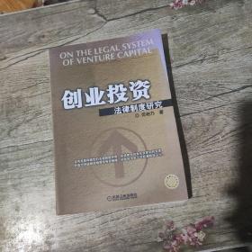 创业投资法律制度研究