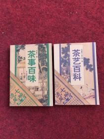 茶事百味 、茶艺百科(两本合售)
