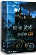 全新正版正版 哈利波特dvd全集 1-7部电影珍藏版高清8DVD9中英文可选配音
