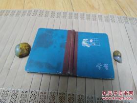 学习【漆布脊精装六十年代日记本】