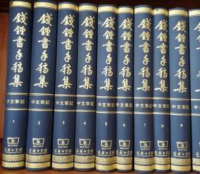 钱锺书手稿集•中文笔记